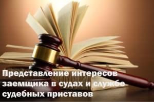 Юридические услуги Эгида изображение №2