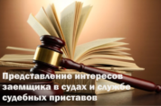 Юридические услуги Эгида