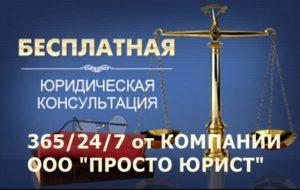Юридические услуги ПРОСТО ЮРИСТ изображение №2
