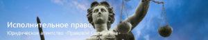 Юридические услуги Правовое Содействие изображение №2