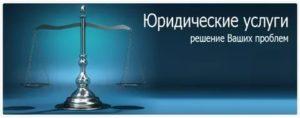 Юридические услуги Преторъ изображение №2