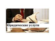 Юридические услуги АргументЪ