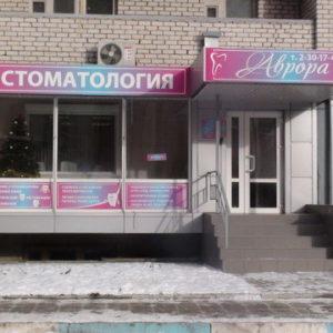 Стоматологический центр «Аврора» изображение №1