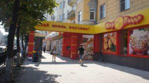 Продовольственная компания «Жар Пицца» изображение №2