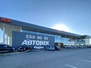 АВТОВЕК Lada Екатеринбург изображение №2